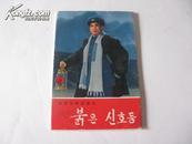 革命现代京剧红灯记明信片朝鲜文版少见88品14枚全