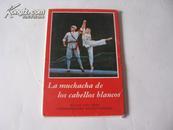 革命现代芭蕾舞剧--白毛女[明信片12张一套的少]西斑牙文的又少