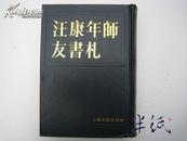 汪康年师友书札 三 1986年初版精装