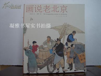 画说老北京  见图