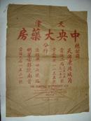 民国或建国初期天津中央大药房海报(或者是包装纸)