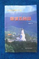 中国灵山秘境之谜——解读五台山(2000册)