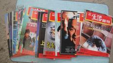 三联生活周刊 1997全年(原版 非后印)【缺第1、10、17、18期】存20本合售