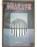 中国古代文字狱  *