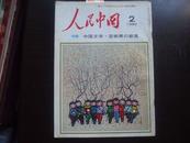 【特集】人民中国(1980年2期):中国文学.艺术界的新风][日文版]