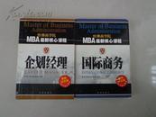 哈弗学院MBA最新核心课程《企划经理》最新中文版