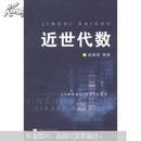 正版 近世代数  赵淼清编著浙江大学出版社