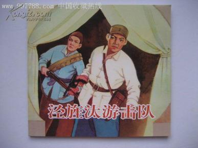 泾旌汰游击队(印数为3000册,量少精品!!)