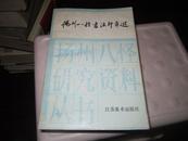 1993年初版《扬州八怪书法印章选》厚一册  A7