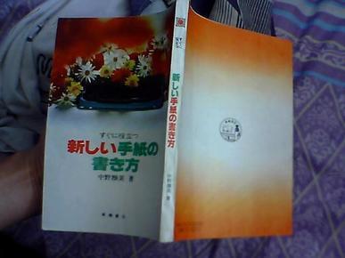日文原版 ;新しぃ手纸の书き方 ( 如何写信)