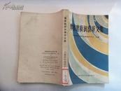 摩擦磨损润滑译文集 (中国机械工程学会摩擦学学会 编、印量4800册)