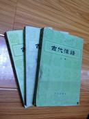 古代汉语(上中下三册全,其中一本为书目文献出版社出)
