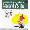 美国谜语101则(英汉对照)