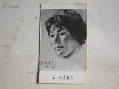 """1978年夏画于开封师院""""王威素描选"""" (摄影图片)"""