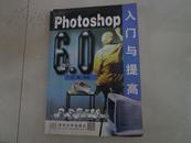Ph0toshop 入门与提高(软件入门与提高丛书)从事软件制作,学习,开发必备丛书