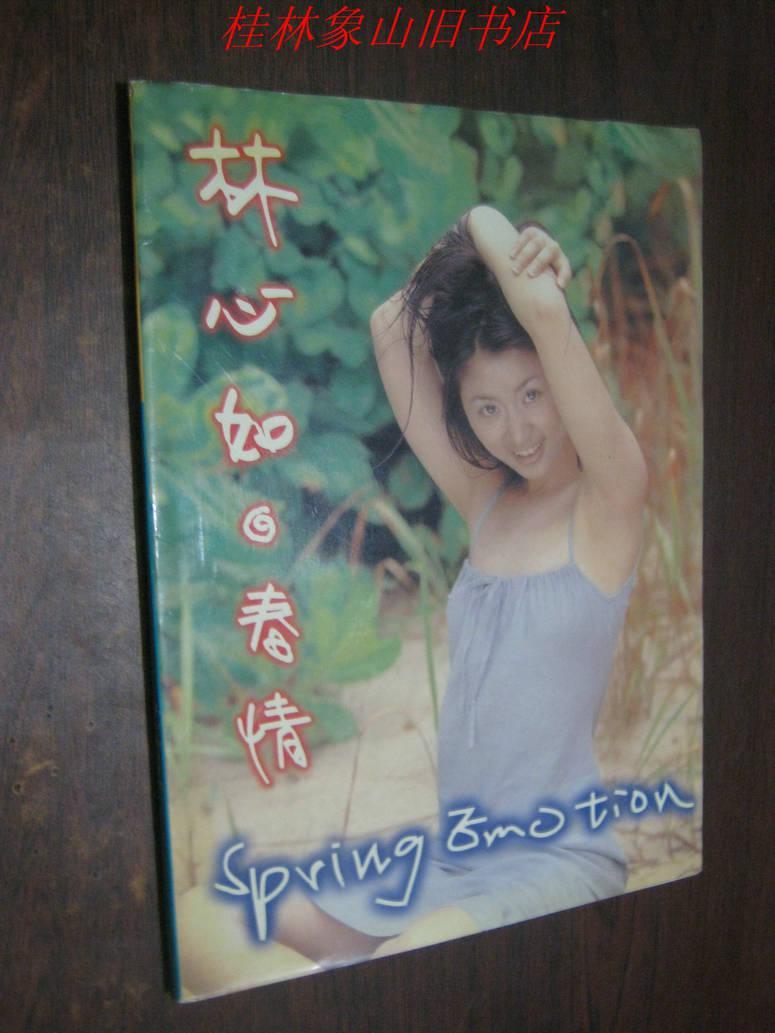 【图】林心如的春情_价格:50图片