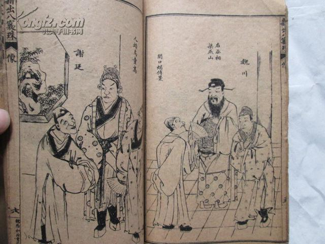 初���*��iz�y�j_民国四年真正原稿《八窍珠六义图演义初集》(存3本 卷一,卷三,卷四 卷