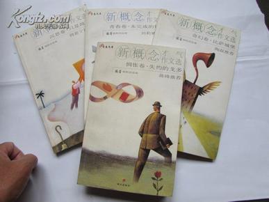 萌芽书系--新概念才气作文选惆怅卷等四卷