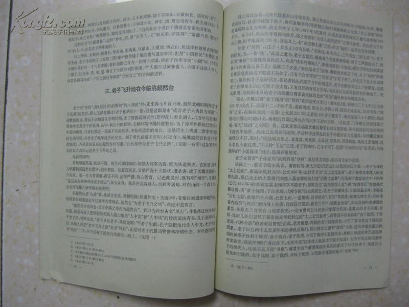 老子出关 西入及飞升地考析 该书是研修李氏家谱 李氏宗谱 李氏族谱图片