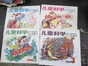 儿童科学画刊 1987年1.2.3.4