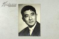 50年代老照片 著名电影演员赵丹     B17
