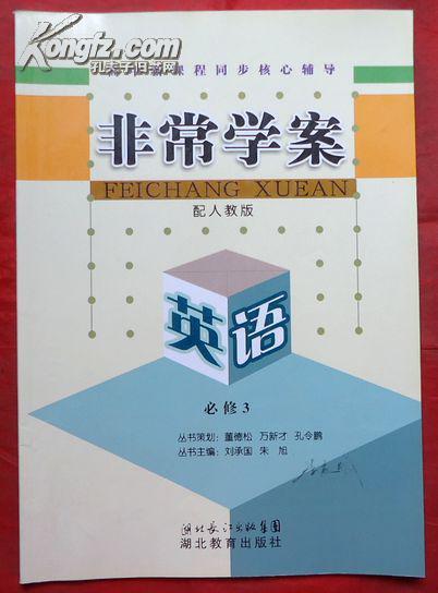 非常学案,课程新高中辅导核心同步,配高中版,英清河辽宁省人教图片