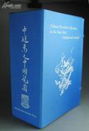 《中近东之中国瓷器》/ 1函3册全/托普卡普宫, Topkapi和阿德比尔寺Ardebil藏中国瓷器, 中国陶瓷