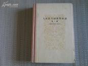 60年初版  精装本《人民民主国家作家论》(第一集)仅印8000册