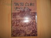 牺盟会和决死队(名人藏书,有签名)