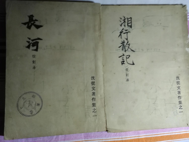 长河,湘行散记(合售)图片