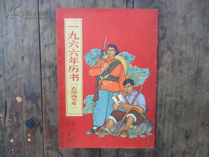 【图】一九六六年历书【农历丙午年】_四川人民出版社