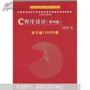 中国高等院校计算机基础教育课程体系规划教材:C程序设计(第4版)