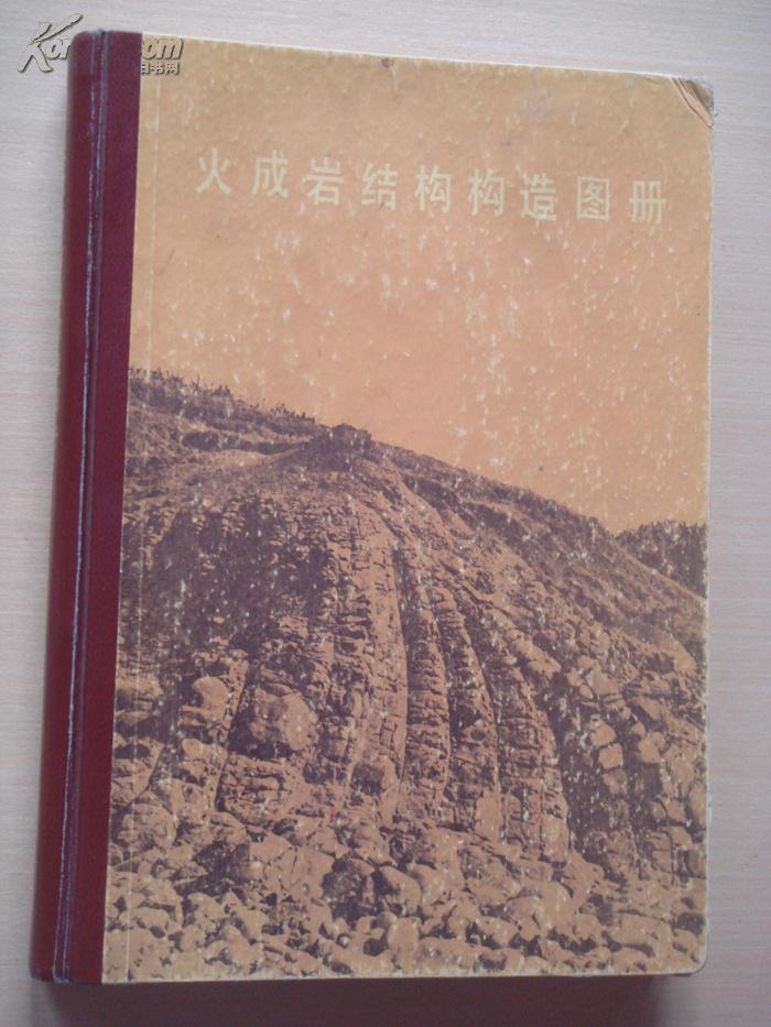 火成岩结构构造图册