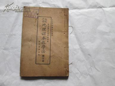 民国线装 小学高级地理课本教学法(第三册)