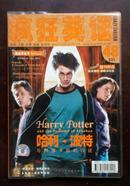 疯狂英语 哈利波特与阿兹卡班的囚徒(无光盘)