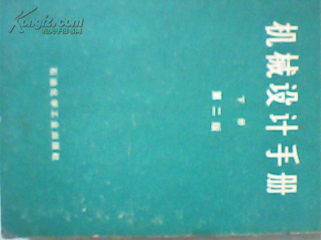 机械设计手册第二版【下册】液压传动和气动w116图片