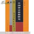 中国律宗思想研究(儒道释博士论文丛书)新书,正版保障