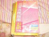 上海消费指南---北部版-----1998