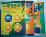 新版:新概念英语 教材 全套1-4册 学生用书(1、2、3、4)册 4本合售