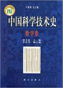 全新正版现货精装中国科学技术史:数学卷