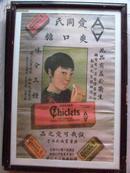 民国美女广告画:爱同氏爽口糖(超大尺寸影印,74cm*48cm)