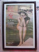 民国美女广告画:良友半月刊·大明星袁美云封面人物(超大尺寸影印,74cm*48cm)