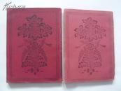 《日本古典全集》 上下册 (万叶集品物图谱)  1927年
