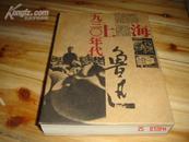 私家藏书.日文版《一九三〇年代上海鲁迅》300张600面版画图B6