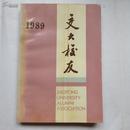 交大校友(1989.3)