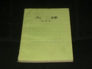 上海抗战时 期文学丛书 《大姊》