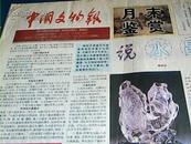 中国文物报1999年5月30日第五期【总第五期】