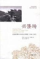 【西方的中国形象】《兴隆场——抗战时期四川农民生活调查(1940—1942)》(全一册)定价:¥66.00元