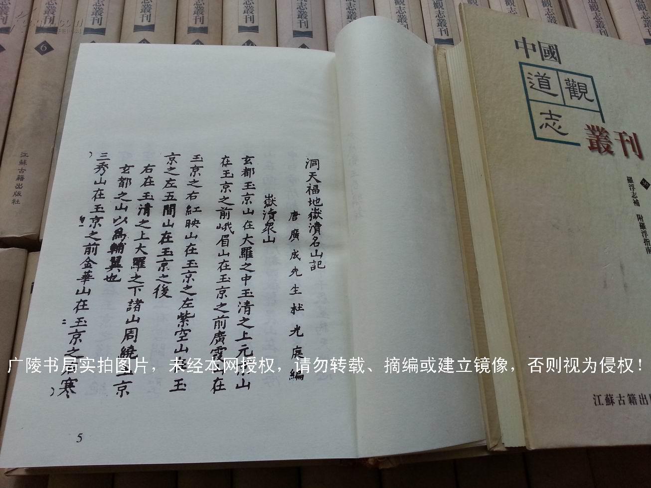 江苏古籍出版社