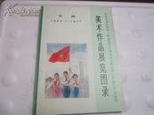 画册:纪念毛泽东同志在延安文艺座谈会上的讲话发表三十五周年美术作品展览图录  A2